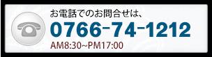 電話でのお問合せは、0766-74-5252